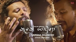 Kalak Gewuna (කලක් ගෙවුනා) - Harsha Dhanosh Official Music Video 2019 | New Sinhala Songs 2019