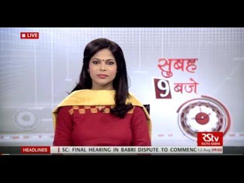 Hindi News Bulletin   हिंदी समाचार बुलेटिन – Aug 12, 2017 (9 am)