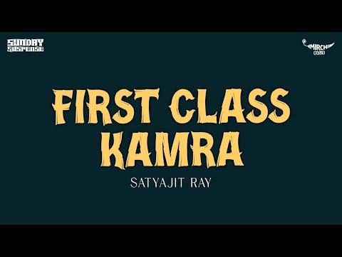 Sunday Suspense   First Class Kamra   Satyajit Ray   Mirchi 98.3