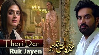 Meri Heart Beat Tez Ho Rahi Hai | Best Scene | Meray Pass Tum Ho Episode 17