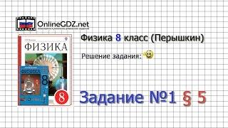 Задание №1 §5. Конвекция - Физика 8 класс (Перышкин)