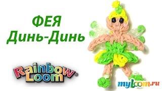 ФЕЯ ДИНЬ-ДИНЬ из резинок Rainbow Loom. Урок 315   TinkerBell Fairy Rainbow Loom