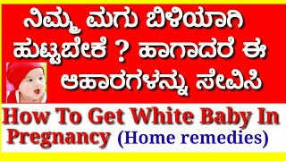 How To Get White Baby In Pregnancy | What To Eat To Get White Baby During Pregnancy | Get Smart Baby