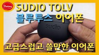 에어팟! 나랑 한판붙자! - SUDIO TOLV 블루투스 이어폰