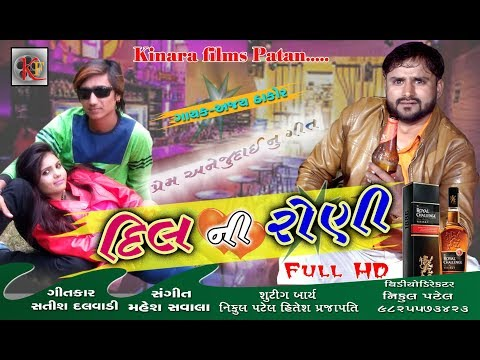 Madharo pidho Mahudo Pidho....Singer :Ajay Thakor  Full HD Video Gujarati