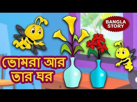 ভোমরা আর তার ঘর - Rupkothar Golpo   Bangla Cartoon   Bengali Fairy Tales   Koo Koo TV Bengali
