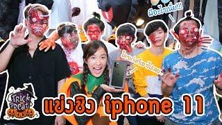 แจกไอโฟน 11 ฉลองวันฮาโลวีน (Ep.1)