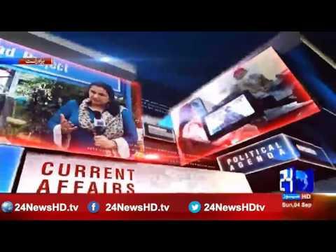 Nasim Zehra @ 8    4th September 2016   (Exclusive talk wtih Muhammad Talal Chaudhary (PMLN) )