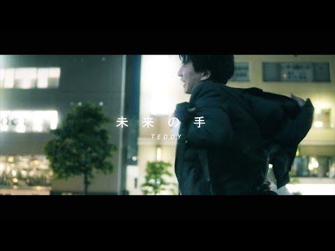 TEDDY 「未来の手」MV