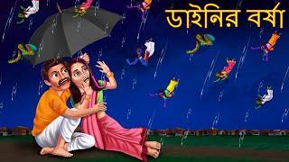ডাইনির বর্ষা   Dainir Borsha   Dynee Bangla Golpo   Bengali Horror Stories   Rupkothar Golpo Bangla