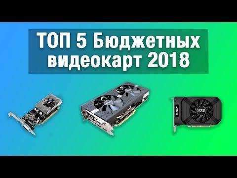 ТОП 5 Бюджетных видеокарт для игр | Топ видеокарт 2018