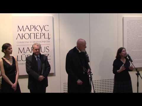 Маркус Люперц  в Эрмитаже | Markus Lüpertz at the Hermitage