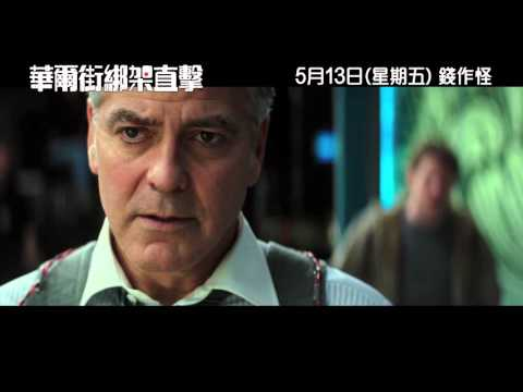 華爾街綁架直擊 (Money Monster)電影預告