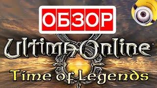Ultima Online: Time of Legends ОБЗОР новый аддон UO — ММОбзор — онлайн игры, ММО и ММОРПГ