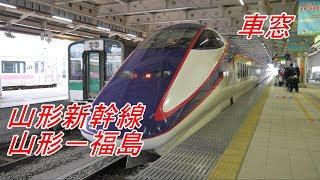 【車窓】山形新幹線 つばさ144号 山形-福島