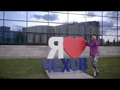 знакомства в чехове без регистрации для секса