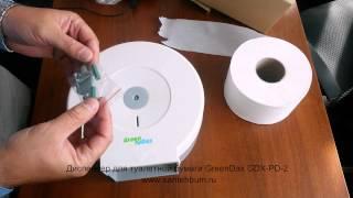 диспенсер для туалетной бумаги greendax gdx pd 2