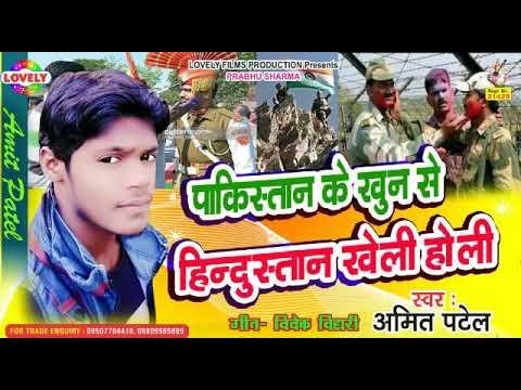 #Amit Patel Ka Super Hit Song #पाकिस्तान के खून से हिन्दुस्तान खेली होली #Tohara Khun Se Holi Kheli