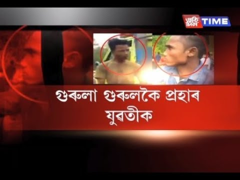 Shocking | Girl attacked by Moral police along Paikan-Tura r