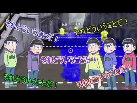 おそ松さん偽実況 スプラトゥーン PART2