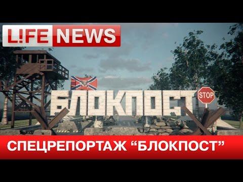 Специальный репортаж: Блокпост в ЛНР объединил воинов из бывшего СССР