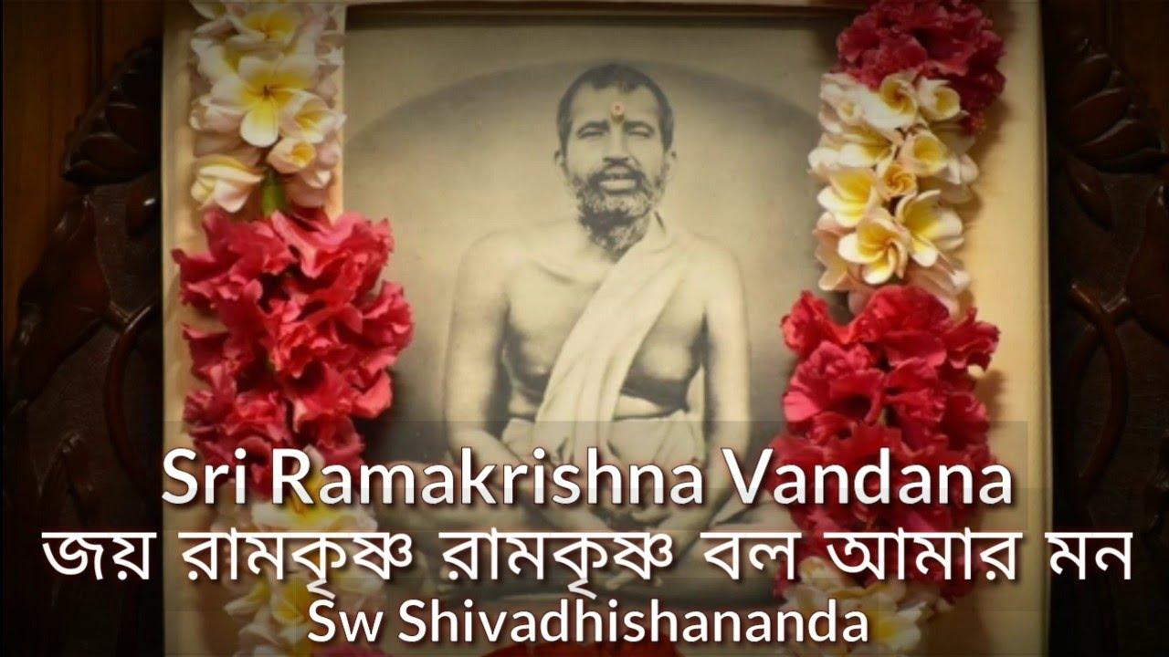 ★ Jaya Ramakrishna Ramakrishna Bolo Aamar Mon...By Sw Shivadhishananda #TavaSangeet