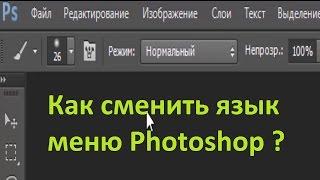 Как изменить язык в фотошопе на русский.