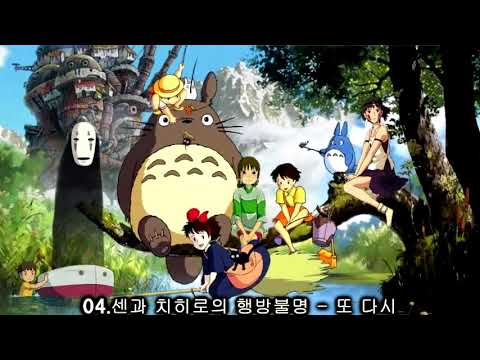 [Animation OST] 애니 음악 지브리 스튜디오 OST 39�