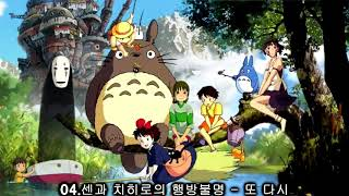 [Animation OST] 애니 음악 지브리 스튜디오 OST 39곡 모음 연속재생, HD