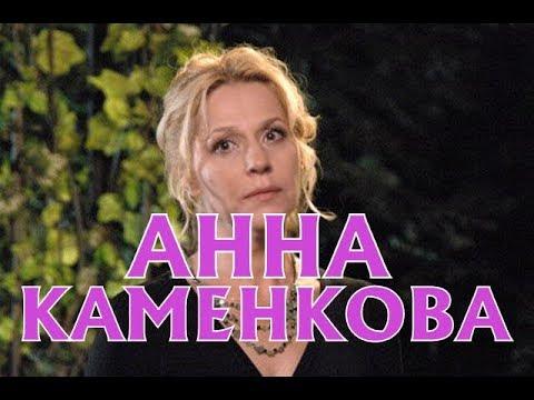 Анна каменкова актриса фото с мужем и детьми