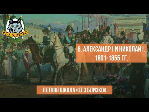 6. Александр I и Николай I. 1801-1855 гг.