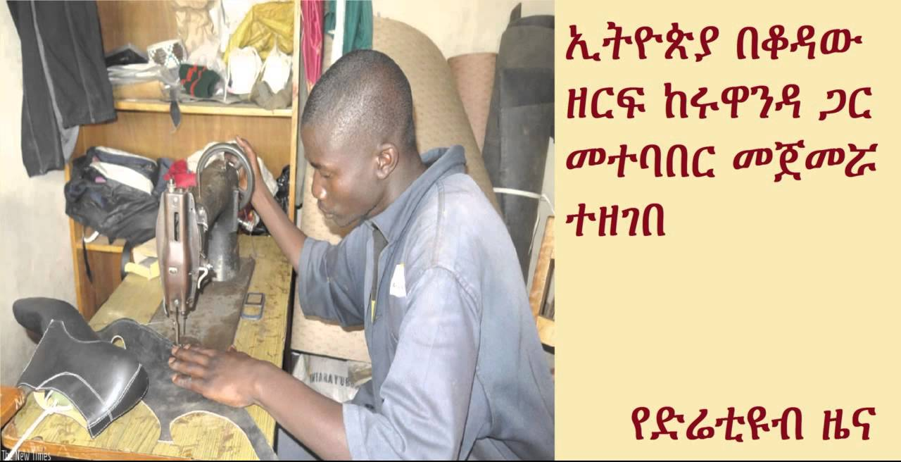 DireTube News - Ethiopia, Rwanda seek closer trade ties in ...