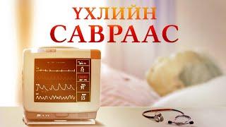 """Христийн чуулганы кино """"Үхлийн савраас"""" Бурхан надад хоёр дахь амийг өгсөн  (Монгол хэлээр)"""