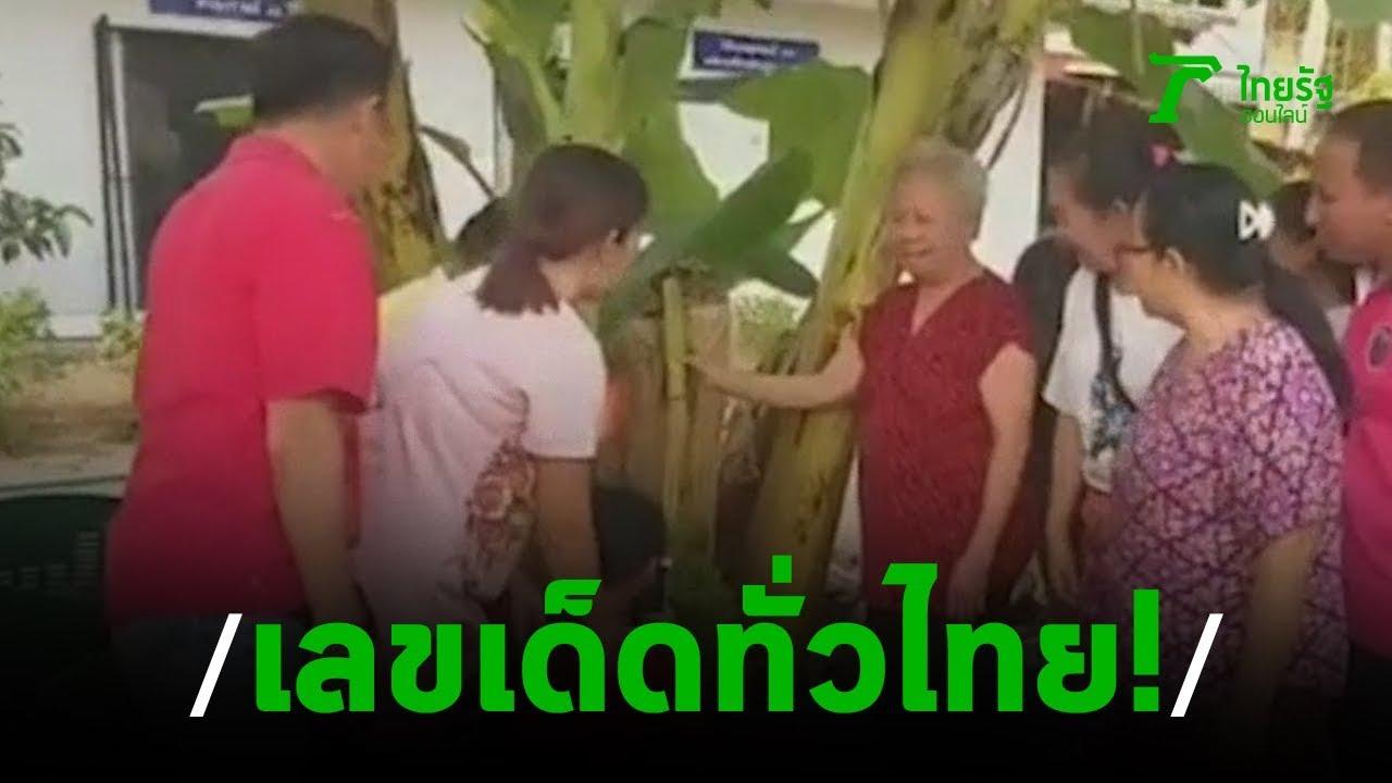 ตีเลขเด็ด ต้นกล้วยแปลก | 15-03-63 | ข่าวเช้าไทยรัฐ เสาร์-อาทิตย์