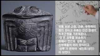 창세기 인간창조 여와 유태인의 야훼-헨,모세5경-채희석hisuk chai