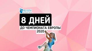 8 days till the Climbing European Championships 2020