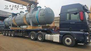 트레일러- 고압탱크 운송