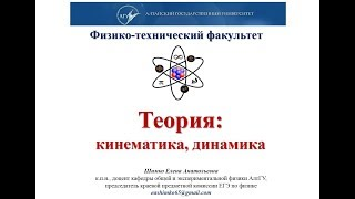 ЕГЭ 2018 Физика 02 Кинематика Динамика Теория