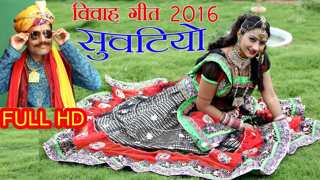 SUVATIYO Rajasthani No 1 Song of 2016 | New Vivah Geet | Nutan Gehlot |  FULL Video | Marwadi Songs