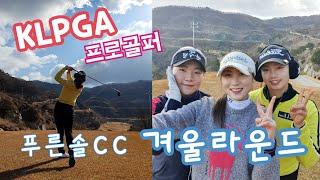 김구라의 뻐꾸기 골프 TV에 나온 그 골프장!! 여자프…