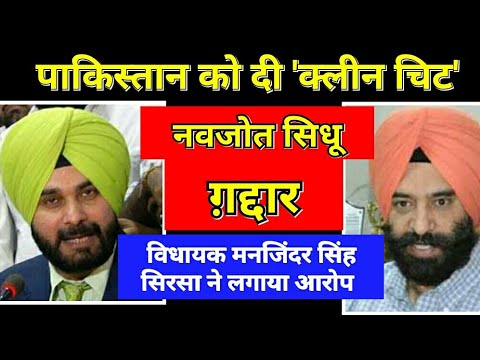 Navjot Sidhu को बताया 'गद्दार' MLA Manjinder Singh Sirsa का बड़ा आरोप !