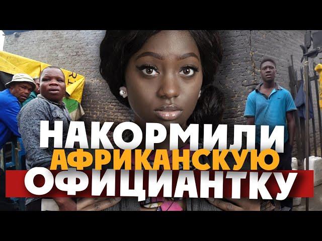 ЮАР: НАКОРМИЛИ АФРИКАНСКУЮ ОФИЦИАНТКУ / чем она ответила нам? Йоханесбург