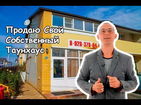 Купить таунхаус в Михайловске Ставропольский край