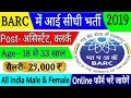 BARC Online Form 2018   BARC Bharti 2018   Sep Latest Jobs   All India