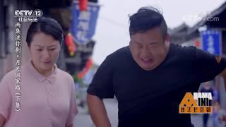 《普法栏目剧》 20190903 两集迷你剧集·月光回家路(下集)| CCTV社会与法