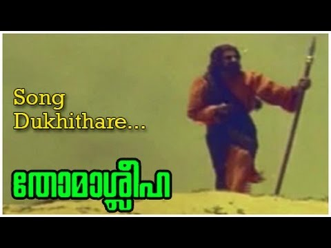 Dhukhithare | THOMASLEEHA | Old Malayalam Movie Song | K.J.Yeshudas | Vayalar | Bahadoor