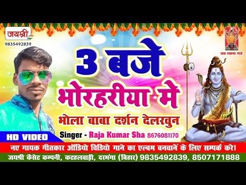 3 Baje Bhorhariya Me || 3 बजे भोरहरीया मे || Bhola Baba Darshan Delkhun