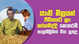යාළු මිත්රයන් පිළිබඳ ජ්යොතිෂයේ විග්රහය   Piyum Vila   20 - 05 - 2021   SiyathaTV Thumbnail