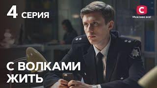 Сериал С волками жить: 4 серия | Криминальная мелодрама 2019