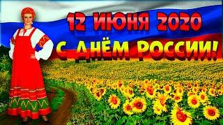 12 ИЮНЯ 2018 ДЕНЬ РОССИИ! ПОЗДРАВЛЕНИЕ С ПРАЗДНИКОМ С ДНЁМ РОССИИ!